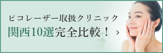 ピコレーザー取扱クリニック関西10選完全比較!