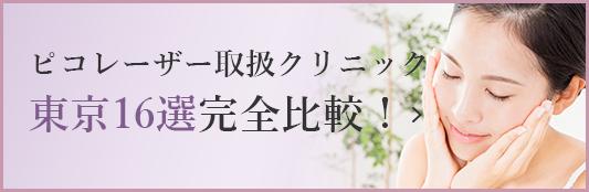 ピコレーザー取扱クリニック東京16選完全比較!