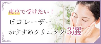 東京で受けたい!ピコレーザーおすすめクリニック3選