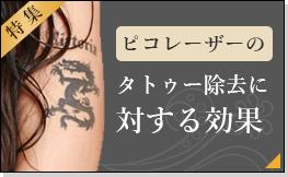 ピコレーザーのタトゥー除去に対する効果